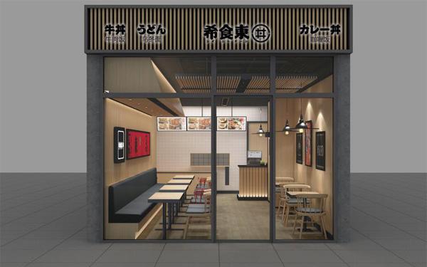 <b>希食東牛丼咖喱(嘉兴海宁银泰店)盛大</b>